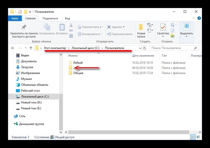 Papka-polzovateli-v-Windows.png
