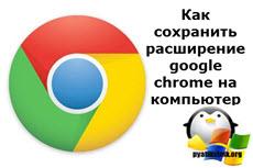 Kak-sohranit-rasshirenie-google-chrome-na-kompyuter.jpg