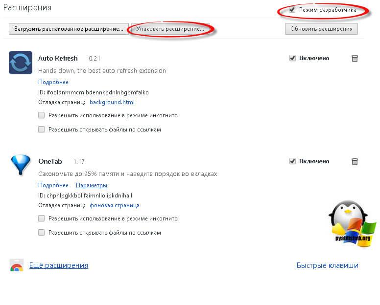 Kak-ustanovit-rasshirenie-v-google-chrome-vruchnuyu-1.jpg