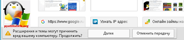 kak-ustanovit-rasshirenie-v-google-chrome-vruchnuyu-2.png
