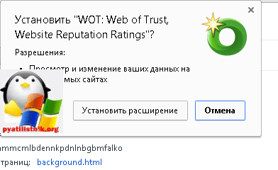 kak-ustanovit-rasshirenie-v-google-chrome-vruchnuyu-3.png