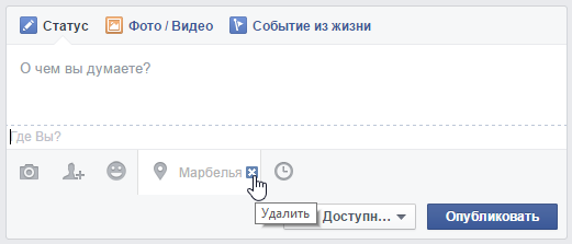 remove-location-in-share-post.png