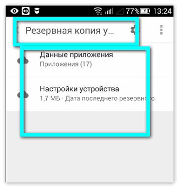 rezrvnye-kopii-google-drive.png
