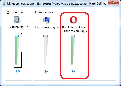 Zvuk-dlya-Opera-vklyuchen.png