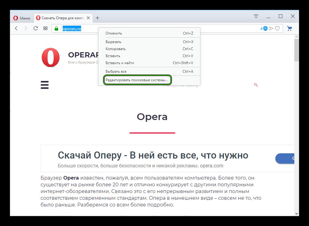 Redaktirovat-poiskovye-sistemy-v-Opera.png
