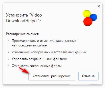 ustanovit-video-download-helper.png