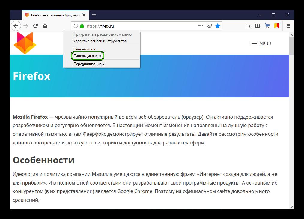 Aktivatsiya-paneli-zakladok-dlya-brauzera-Firefox.png