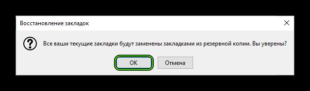 Zavershenie-vosstanovleniya-zakladok-cherez-rezervnuyu-kopiyu-v-Firefox.png