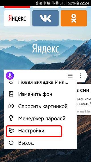rasshireniya-mobilnaya-versiya-nastroyki.jpg