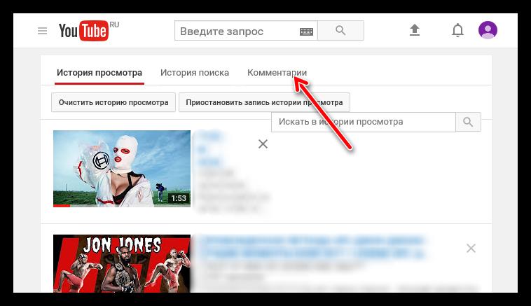 vkladka-kommentarii-v-yutube.png