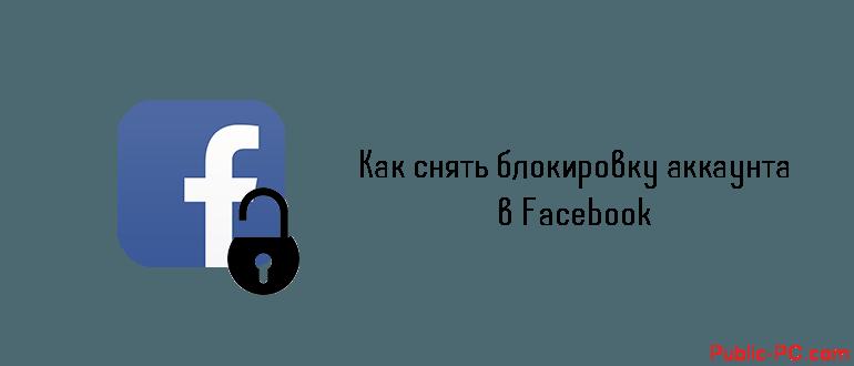 kak-snyat-blokirovku-akkaunta-v-facebook.png