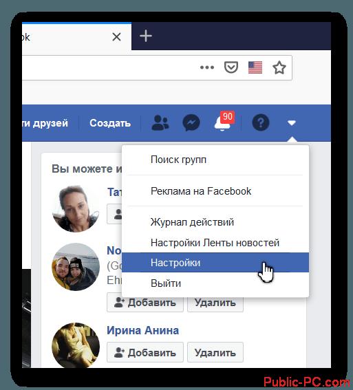 Kak-otvyazat-Inst-ot-Facebook-1.png