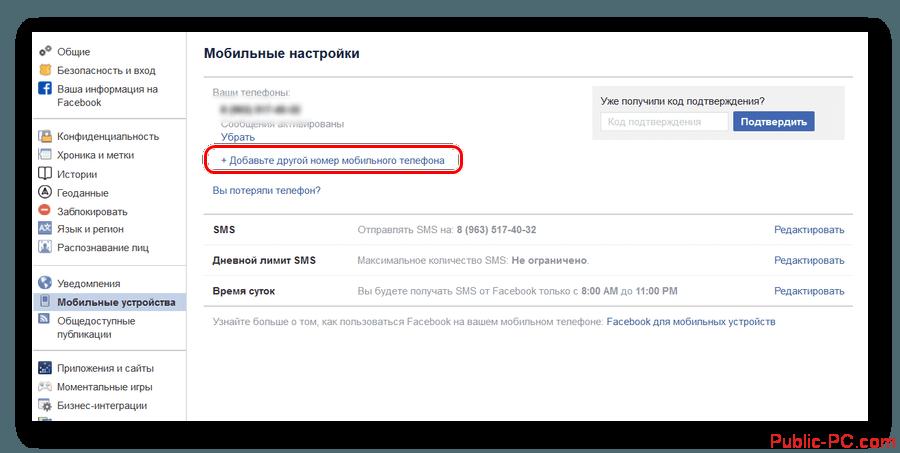 kak-snyat-blokirovku-akkaunta-v-facebook-1.png