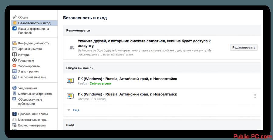 kak-snyat-blokirovku-akkaunta-v-facebook-2.png