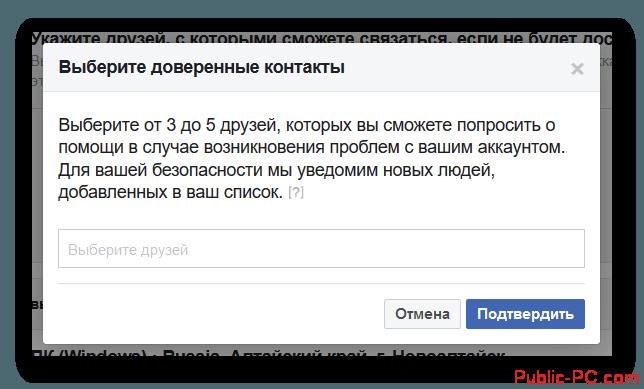 kak-snyat-blokirovku-akkaunta-v-facebook-3.png