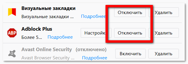 otklyuchit-plaginy.png