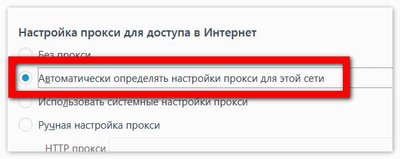 vybrat-avtomaticheskie-proksi.png