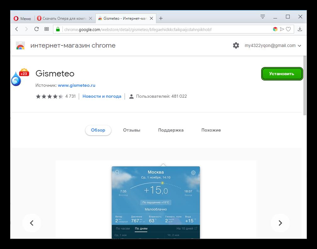 Ustanovit-rasshirenie-Chrome-v-Opera.png