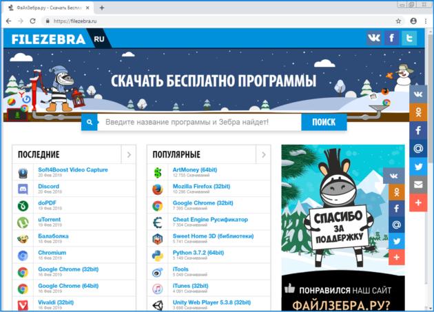 Google_Chrome_filezebra.ru_4-630x453.png