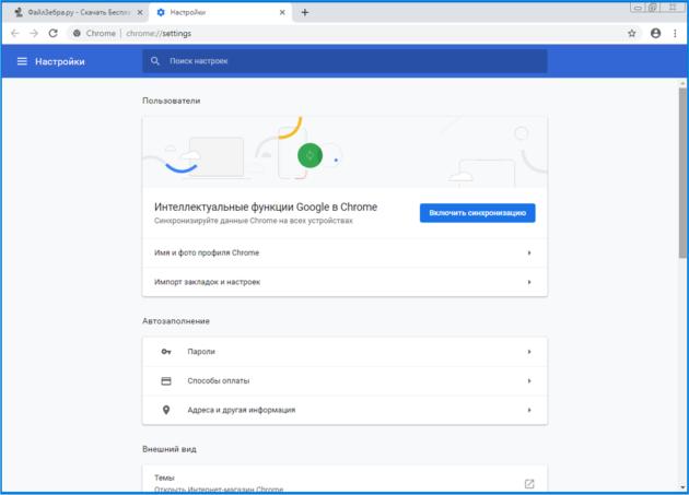 Google_Chrome_filezebra.ru_5-630x453.png