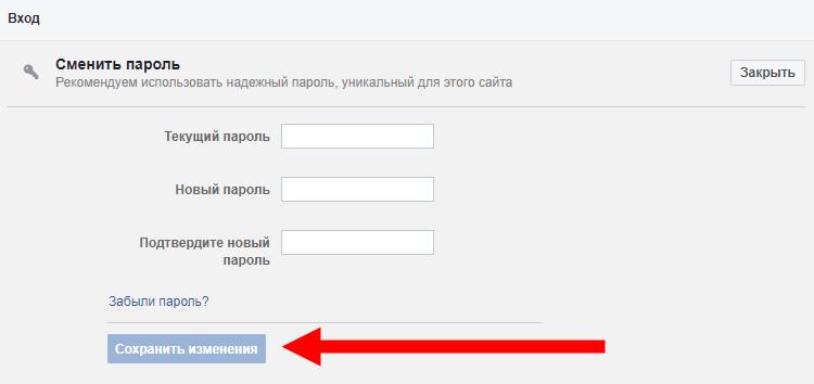 smenit-parol-v-nastroikakh-2.png