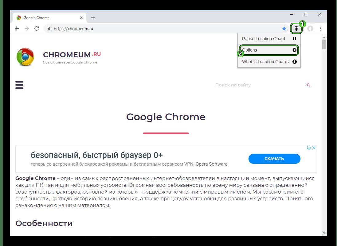 Punkt-Options-v-menyu-rasshireniya-Location-Guard-v-Google-Chrome.png
