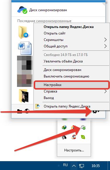 Vyizov-nastroek-YAndeks-Disk.png