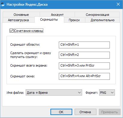 Nastroyka-skrinshotov-YAndeks-Disk.png