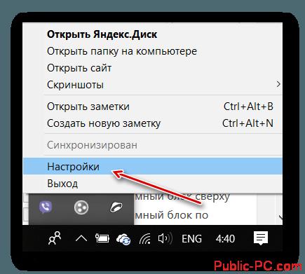 Kak-nastroit-sinhronizatziy-v-Yandex-Diske-1.png