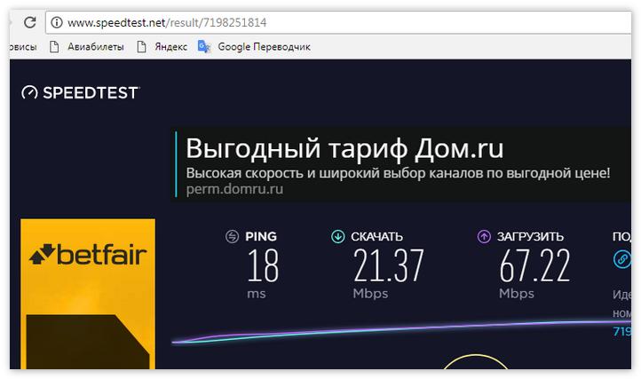 proverka-skorosti-na-speedtest.png
