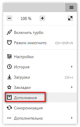 dopolneniya-yandex-browser.png