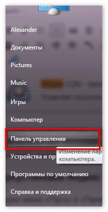 panel-upravleniya-v-windows.png