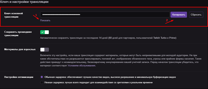 stream-key.png