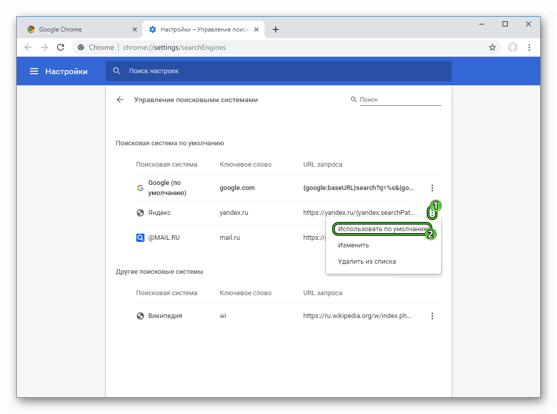 Ispolzovat-poiskovik-YAndeks-po-umolchaniyu-v-Google-Chrome.png