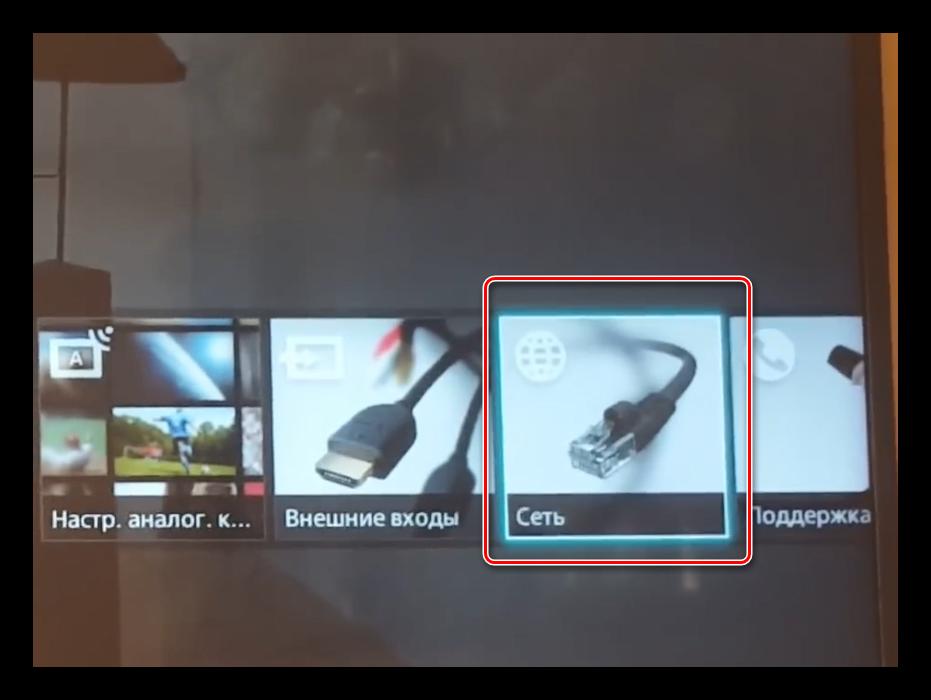 Zajti-v-ustanovki-seti-dlya-resheniya-problem-s-YouTube-na-televizore-Sony.png