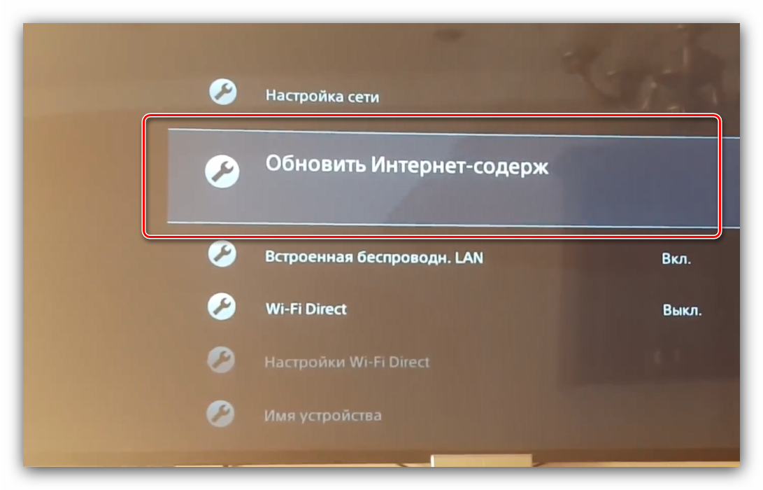 Obnovit-internet-soderzhimoe-dlya-resheniya-problem-s-YouTube-na-televizore-Sony.png