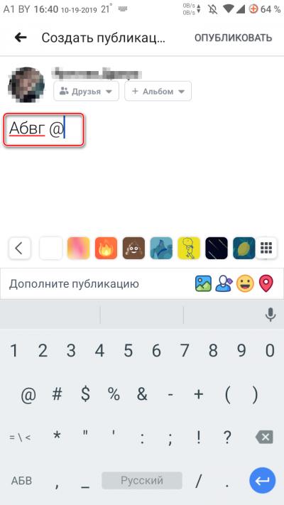 Upominanie-v-poste-na-smartfone-e1571492800749.png