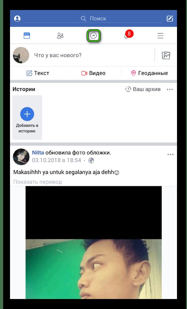 Perehod-v-razdel-chatov-v-Facebook-Lite.png