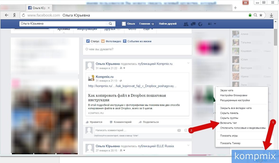 kak_uznat_kogda_chelovek_zahodil_na_Facebook-1.jpg