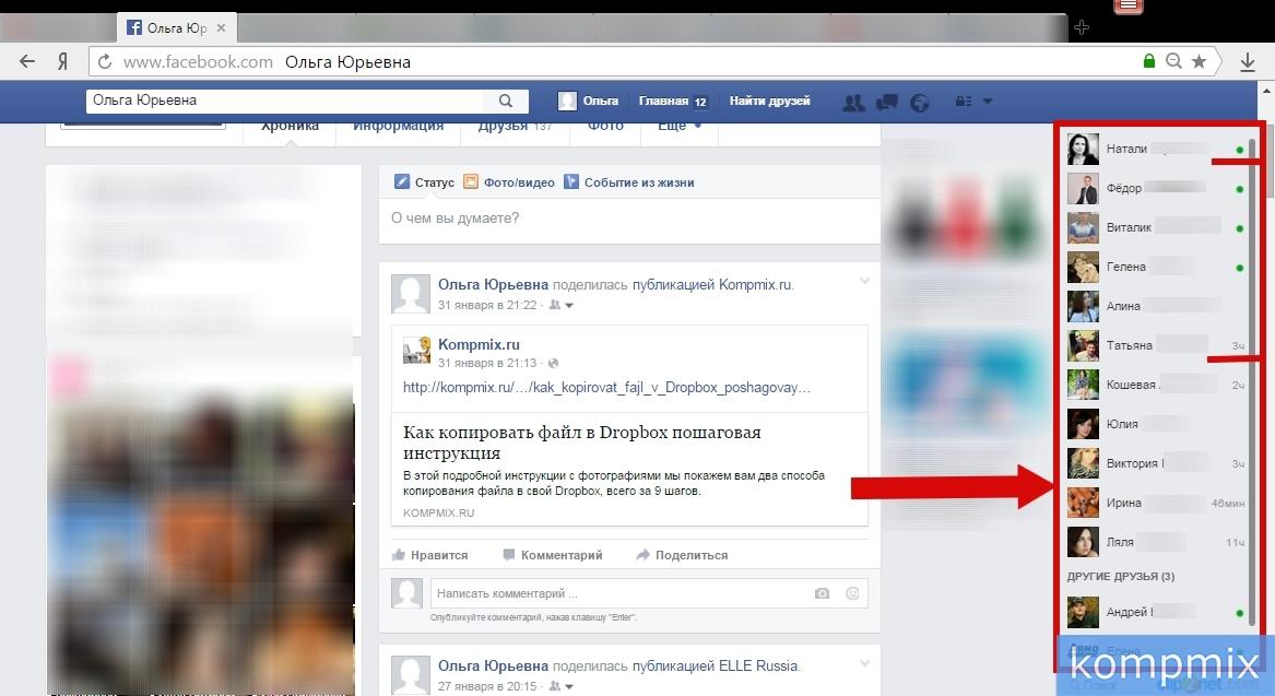 kak_uznat_kogda_chelovek_zahodil_na_Facebook-2.jpg