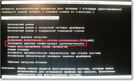 menyu-variantov-zapuska-windows.jpg