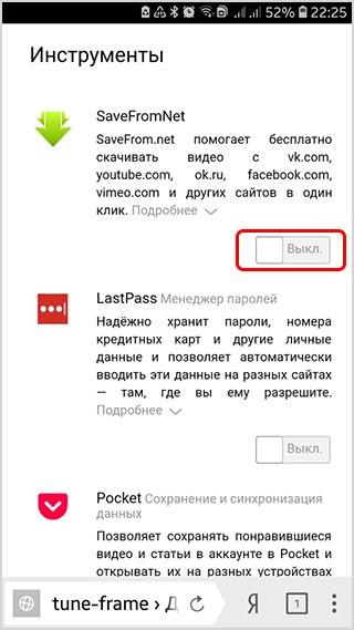 rasshireniya-mobilnaya-versiya5.jpg