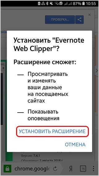 mobilnyie-rasshireniya-ustanovka2.jpg