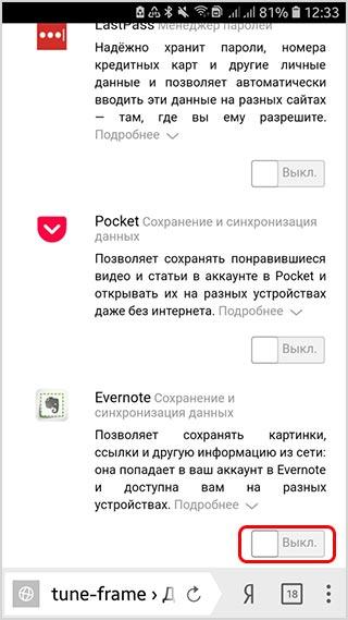 otklyuchenie-dopolneniy-v-mobilnom.jpg