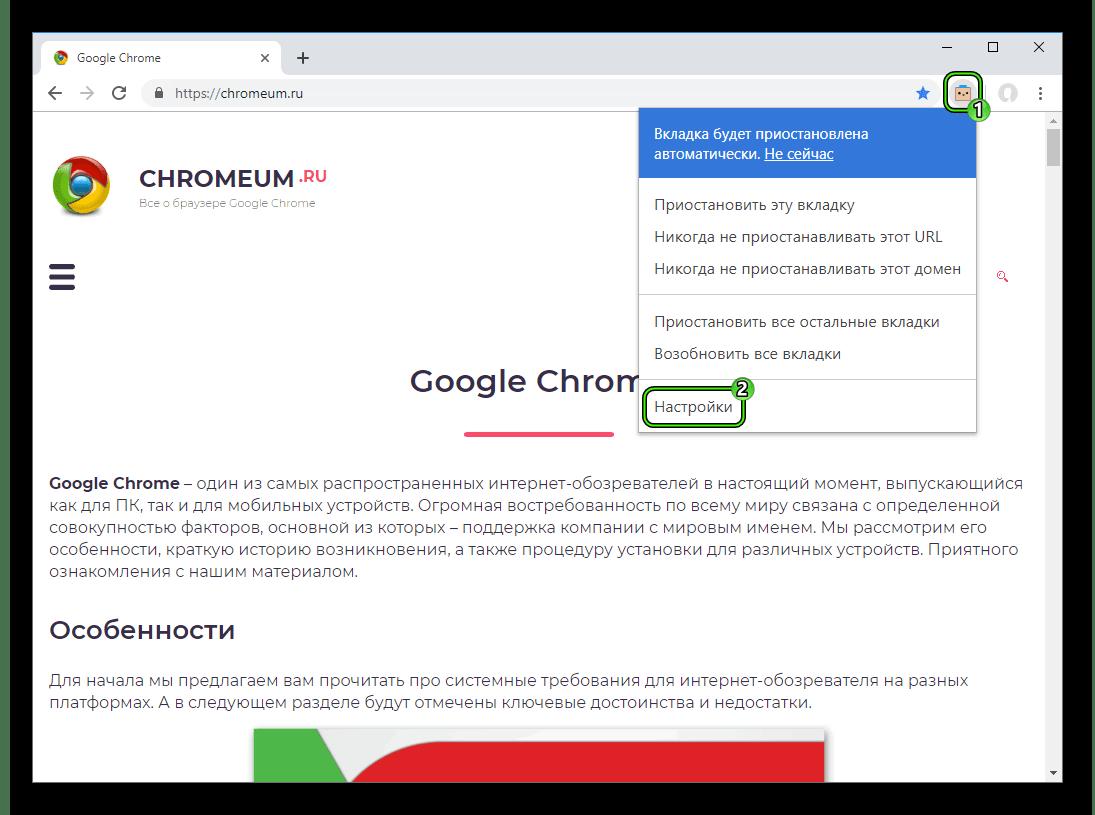 Vyzov-nastroek-plagina-The-Great-Suspender-v-Chrome.png