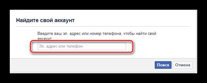 Poisk-akkaunta-feysbuk-po-nomeru-telefona-ili-yelektronnoy-pochte.png