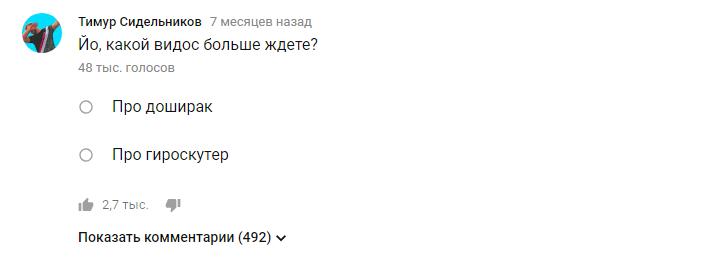 kak-privlech-vnimanie-zritelej-na-youtube-s-pomoshhyu-vkladki-soobshhestvo-3.png