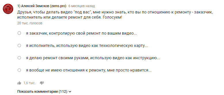 kak-privlech-vnimanie-zritelej-na-youtube-s-pomoshhyu-vkladki-soobshhestvo-5.png
