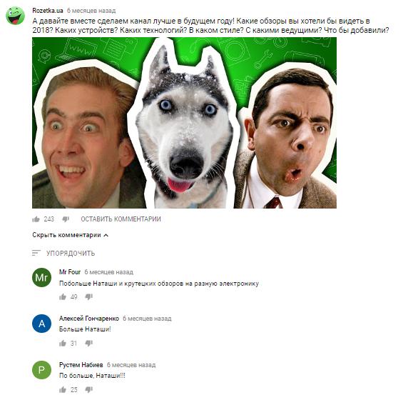 kak-privlech-vnimanie-zritelej-na-youtube-s-pomoshhyu-vkladki-soobshhestvo-7.png