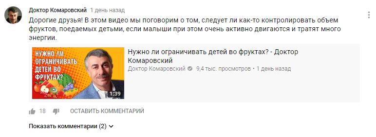 kak-privlech-vnimanie-zritelej-na-youtube-s-pomoshhyu-vkladki-soobshhestvo-8.png